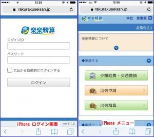 楽楽精算 iPhone画面