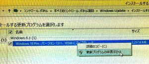 Web弥生.com Widows10 自動Jpdateしない