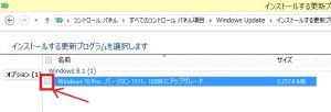 Web弥生.com Widows10 自動Updateしない