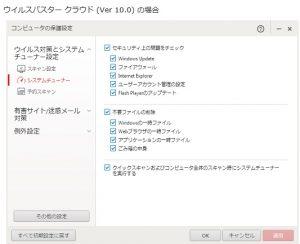 Web弥生.com ウィルスバスターチューニング