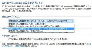 Web弥生.com Windows10自動アップデートしない