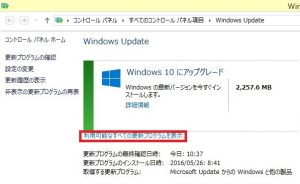 Web弥生.com Windows10自動Updateしない