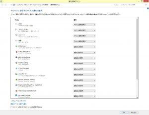 web弥生.com Windows10を自動インストールしない