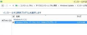 Web弥生.com Windows10 自動Updateしない